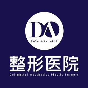韩国DA整形医院