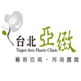 台北亞緻整形外科診所