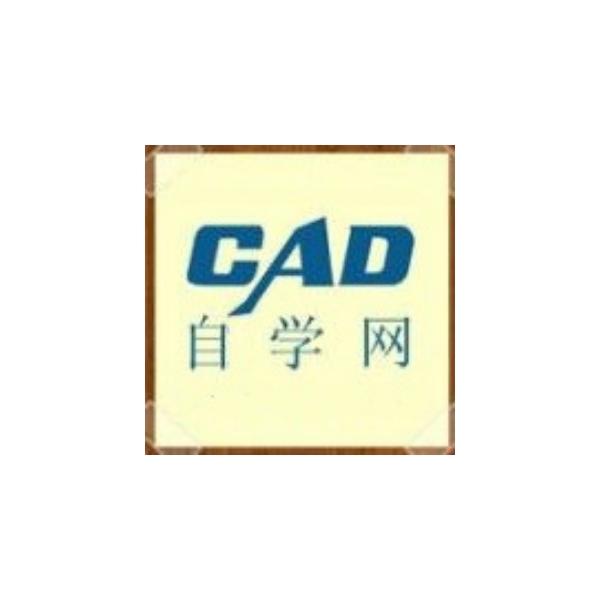 CAD自学网