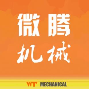 微腾机械厂家