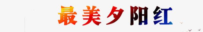 广场舞家园 banner