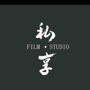 私享FILM