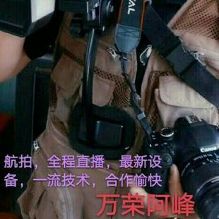 万荣阿峰影视传媒