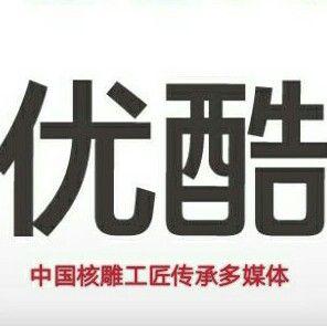 中国核雕工匠传承多媒体