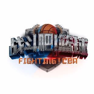 战斗吧篮球
