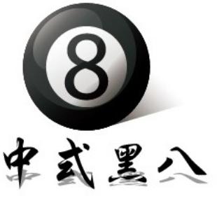 中式黑八8