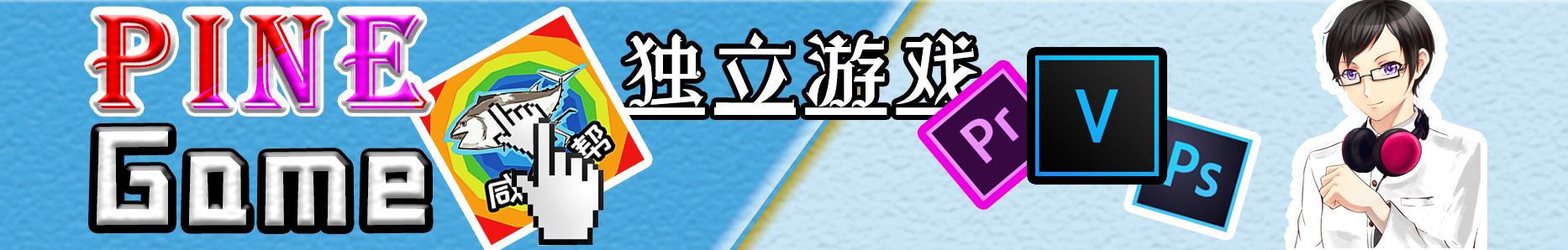 半夏Gamer banner