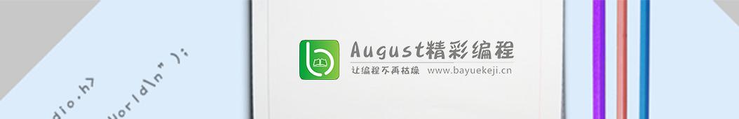 August精彩编程 banner