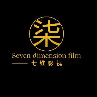 七维影视SevenDimensionFilm