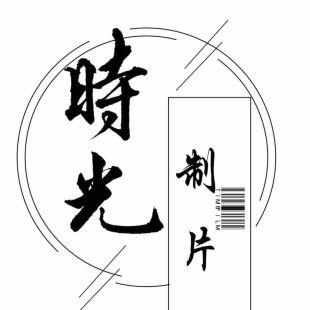 时光制片MTGfilm-武凯