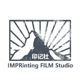 印记社电影工作室