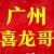 广州喜龙哥的旅行日记