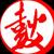 北京鼓乐表演团队