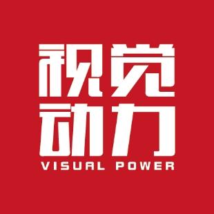 视觉动力文化传播