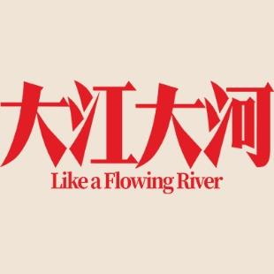 电视剧大江大河