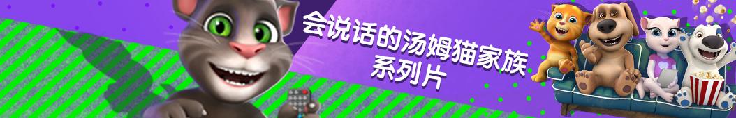 汤姆猫家族系列片 banner