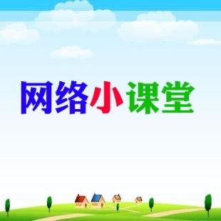 网络小课堂kt