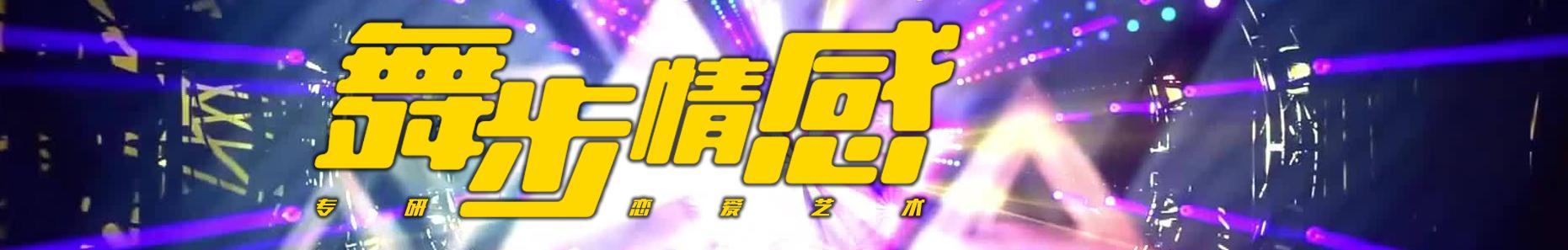 舞步情感恋爱 banner