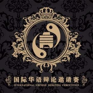 国际华语辩论邀请赛