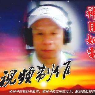 神目如电821F9