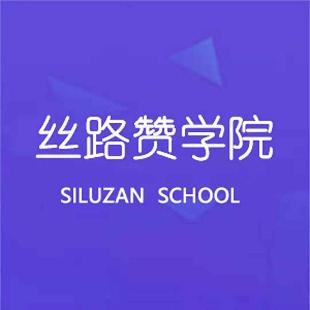 丝路赞-学院