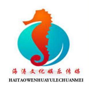 海涛文化娱乐传媒