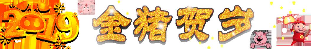 资讯同享for永恒同学 banner