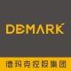 德玛克市场部Demark_Marketing