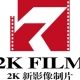 2K新影像
