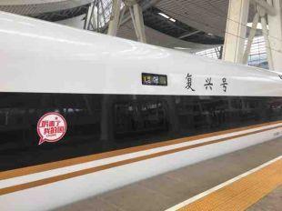 最爱京沪高铁复兴号