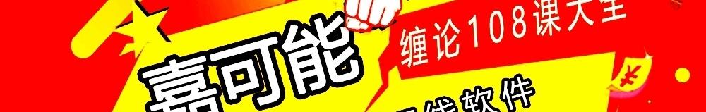 嘉可能 banner