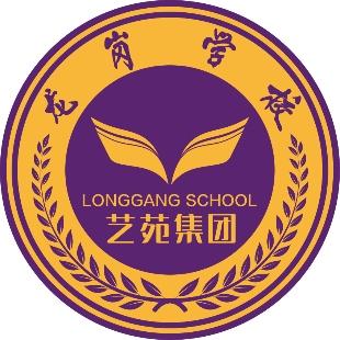 汉中市龙岗学校