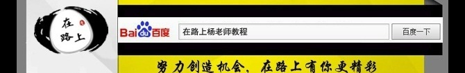 在路上杨老师教程 banner