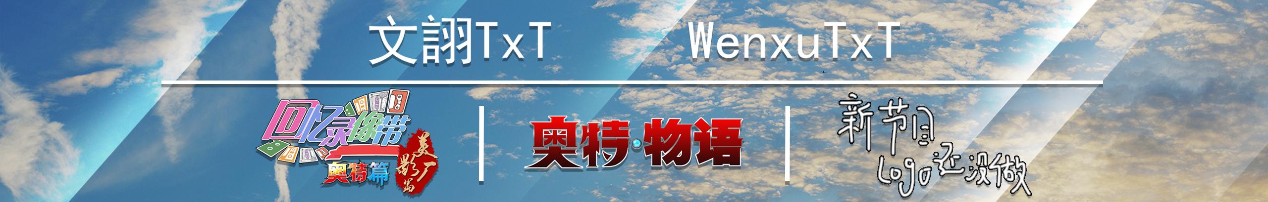 文詡TxT banner