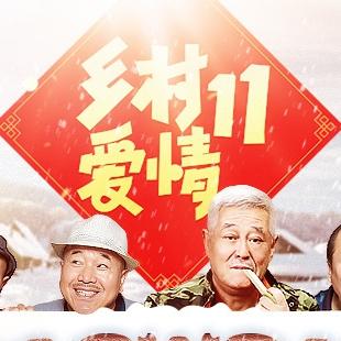 电视剧乡村爱情11