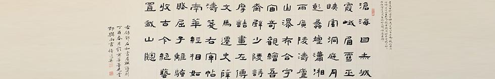 书法网校 banner