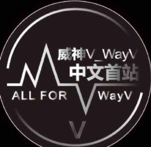 威神V_WayV中文首站
