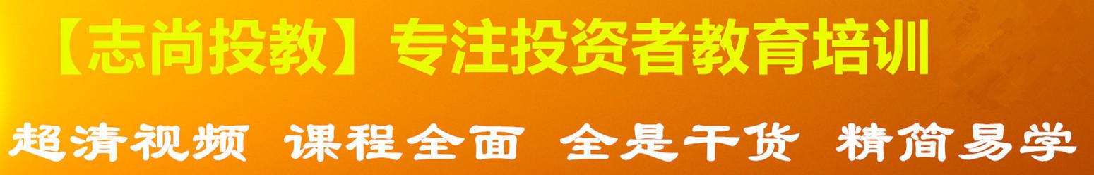 志尚投教 banner