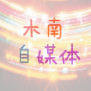 木南自媒体