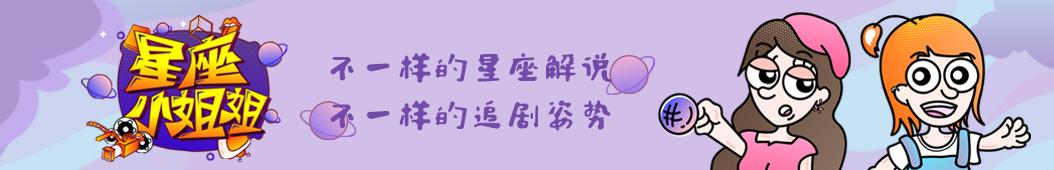星座小姐姐官方 banner