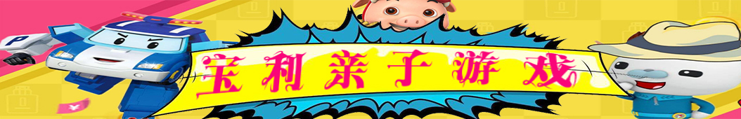 宝利亲子游戏 banner