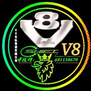 V8车队集团有限公司