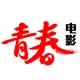 信阳-青春电影