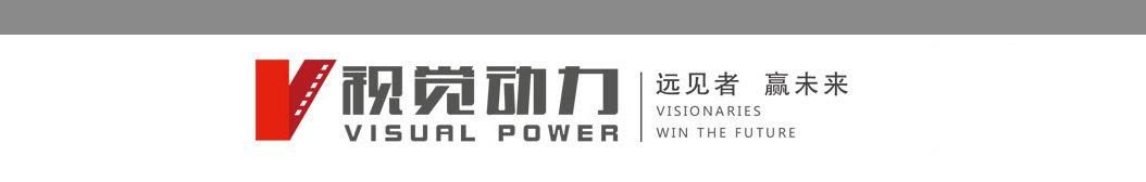 视觉动力文化传播 banner