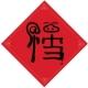 guangmingnvshen