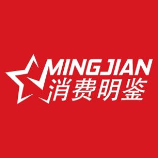 消费明鉴MingJian