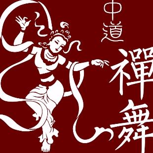 中道禅舞之家总部