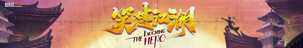 笑怼江湖 banner