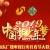 SDTV-少儿春节大联欢