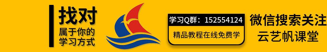 深圳云艺帆教育 banner
